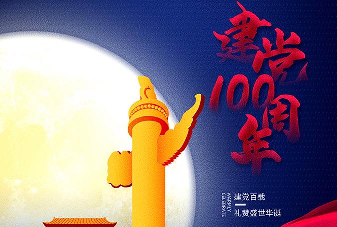 紧跟党,谱华章 | 热烈庆祝建党100周年